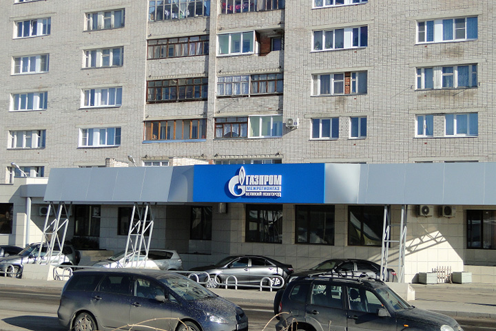 Газпром межрегионгаз Великий Новгород