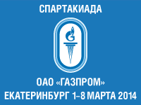 Спартакиада ОАО «Газпром»