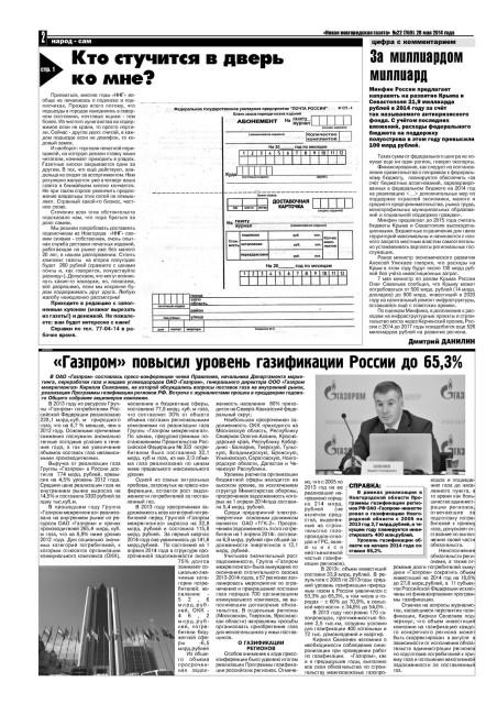 «Газпром» повысил уровень газификации России до 65,3%