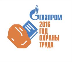 Газпром 2016 год охраны труда