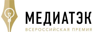 Медиатэк. Всероссийская премия