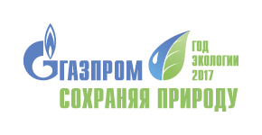 Газпром 2017 год экологии