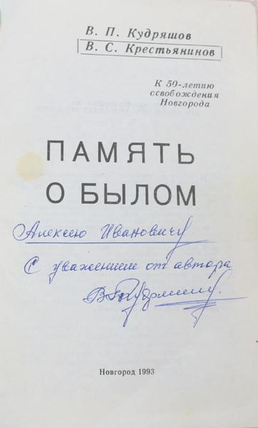 «Память о былом», г. Великий Новгород, 1993 г.
