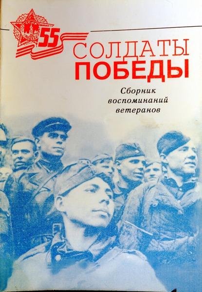 «Солдаты победы», г. Великий Новгород, 2000 г.