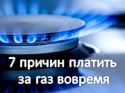 7 причин платить за газ вовремя