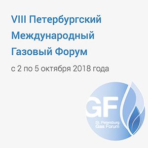 Газовый форум