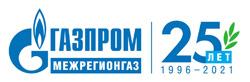 Газпром межрегионгаз. 25 лет