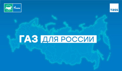 Газ для России