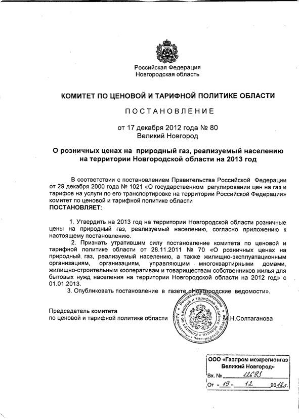 Копия письма префектуры в адрес заместителя мэра г. Москвы раковой.
